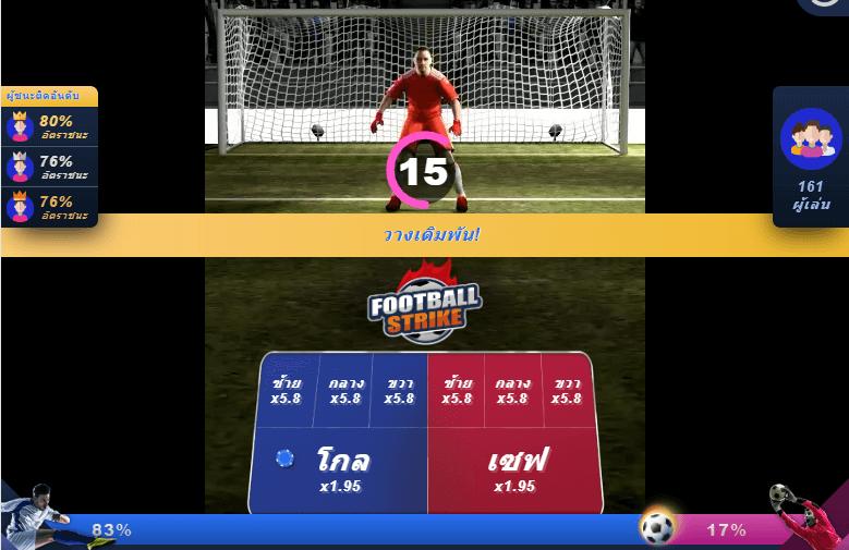 เกมส์พนันออนไลน์ FOOTBALL STRIKE พนันที่มาพร้อมกับความสนุกอย่างมาก