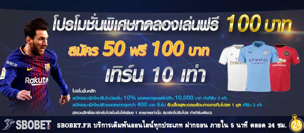 วิธีสมัครสมาชิก SBOBET ฝากขั้นต่ำ 100 บาท โปรโมชั่น 10%