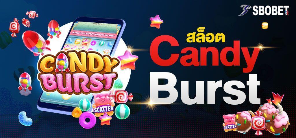 สอนเล่น CANDY BURST เกมสล็อตออนไลน์ลูกกวาดหลากสีแสนอร่อย