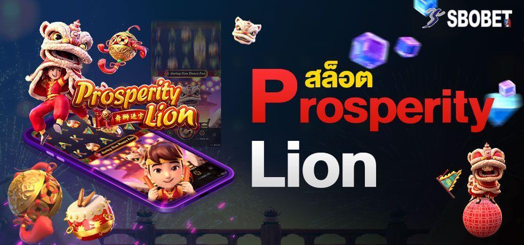 สอนเล่นสล็อต PROSPERITY LION เกมสล็อตแนวราชสีห์แห่งความมั่งคั่ง