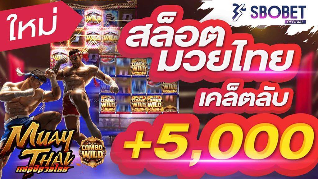 Muay Thai Champion (แชมป์มวยไทย) สล็อตออนไลน์ ค่าย PG Soft